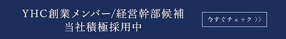 YHC創業メンバー/経営幹部候補 当社積極採用中
