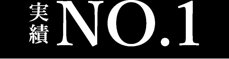 M&A/事業再生業界の転職支援実績NO.1